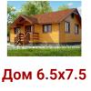 Дом сруб Грей 6.5х7.5 брус