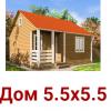 Дом сруб Алекс 5.5х5.5 брус