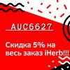 Универсальный ПРОМОКОД iHERB AUC6627 -5% НА ВСЁ