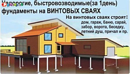 Фундамент на сваях установка Солигорск / Старобин