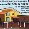 Свайный Фундамент. Дом/Баня под ключ в Орше