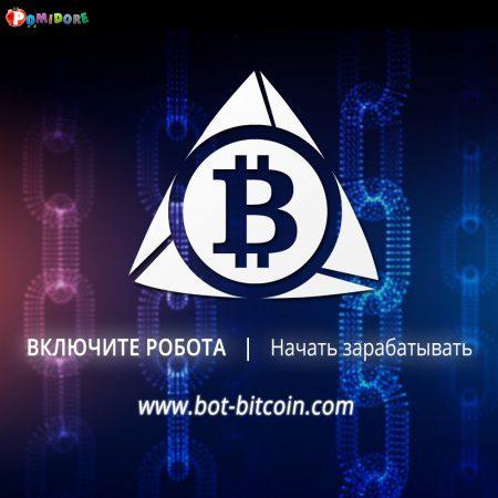 Bot-Bitcoin (Бот-биткойн) позволяет зарабатывать деньги