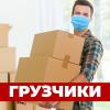 Услуги грузчиков и разнорабочих 24/7, опытные и трезвые бригады!