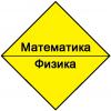 Фундаментальная подготовка школьников и абитуриентов по физике и математике