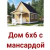 Дом сруб 6х6 Витязь из бруса