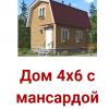Дом сруб Бум 4х6 из бруса