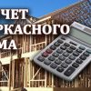 Бесплатный расчет каркасного дома в Светлогорске