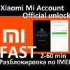 Отвязка Xiaomi от Ми аккаунта за 2-60 минут. Официальная разблокировка
