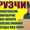 Услуги Грузчиков. Грузотакси. Вывоз мусора. 80295103491