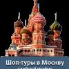 Шоп-тур в Москву из Минска,все дни кроме субботы!